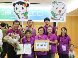 교동장독대마을, 2018 우수마을기업 경진대회 최우수상