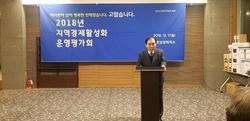 2018 지역경제활성화 운영평가회 개최