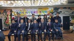 2018 포천시 시각장애인 복지대회 개최