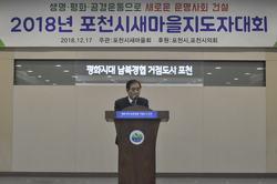 2018 포천시 새마을지도자 대회 개최