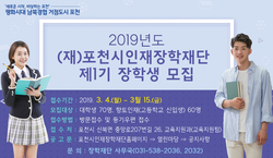 2019년 포천시인재장학재단 장학생 선발