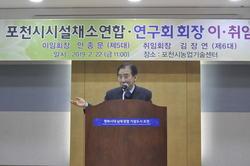 포천시시설채소 연합회ㆍ연구회 회장 이ㆍ취임식 개최