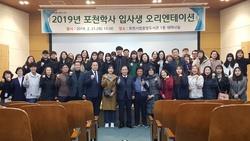2019년 포천학사 입사생 오리엔테이션 실시